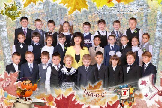 Школьное фото