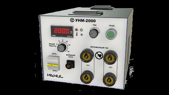 Портативный магнитопорошковый дефектоскоп переменного тока УНМ-2000