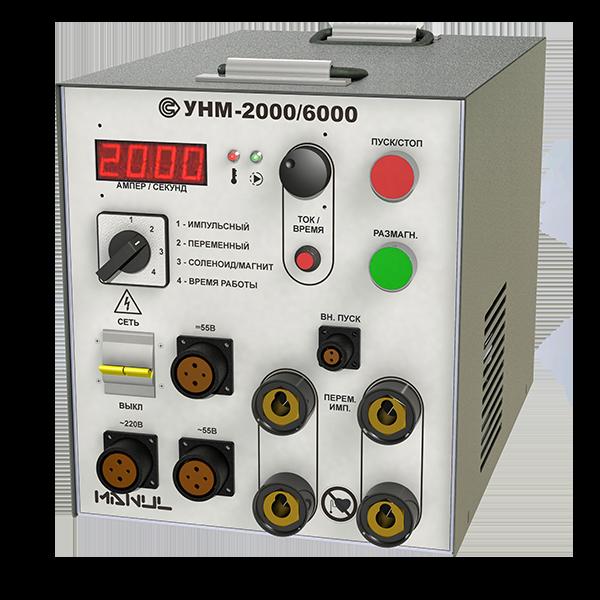 Портативный магнитопорошковый дефектоскоп переменного и импульсного тока УНМ-2000/6000
