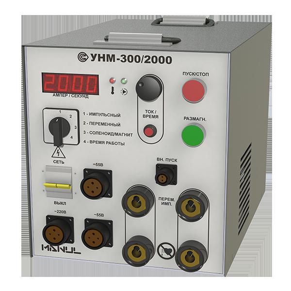 Портативный магнитопорошковый дефектоскоп переменного и импульсного тока УНМ-300/2000