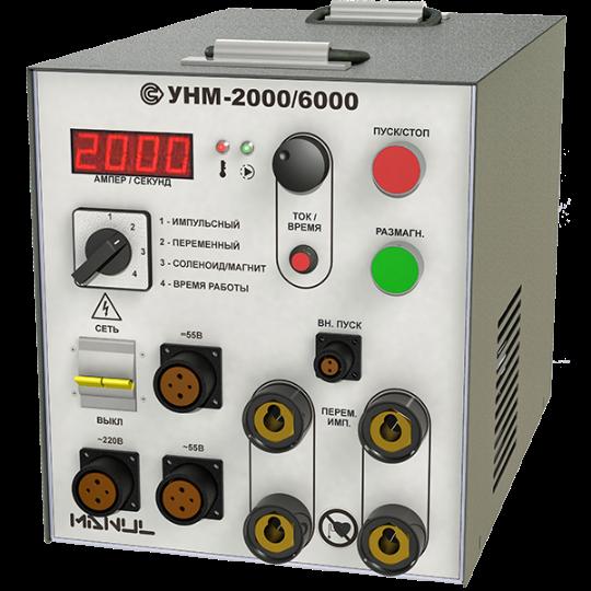 Портативный магнитопорошковый дефектоскоп переменного и импульсного тока УНМ 2000/6000