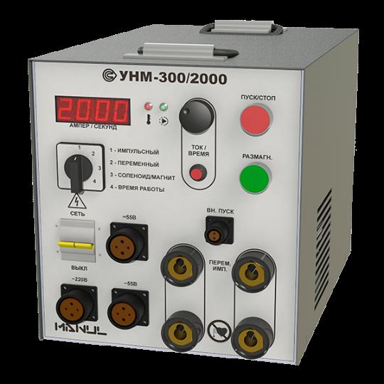 Портативный магнитопорошковый дефектоскоп переменного и импульсного тока УНМ 300/2000
