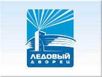 """МАУ """"Ледовый дворец"""""""