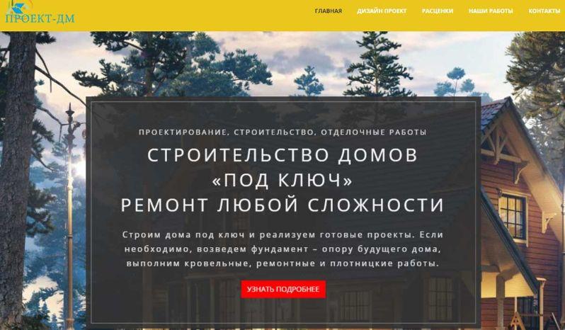 создание сайта проект дм