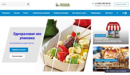 разработка и создание сайта Бери Пакет