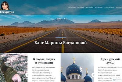 НЕсекретно - блог Марины Богдановой