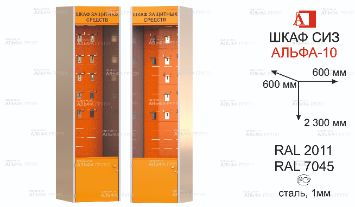 ШСИЗ-АЛЬФА-09М-600х600х2300-RAL2011x7045