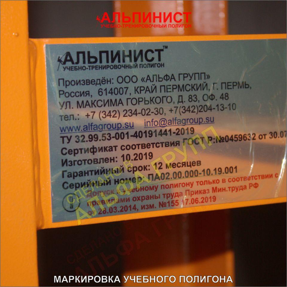 Маркировка, серийный номер учебно-тренировочного полигона АЛЬПИНИСТ