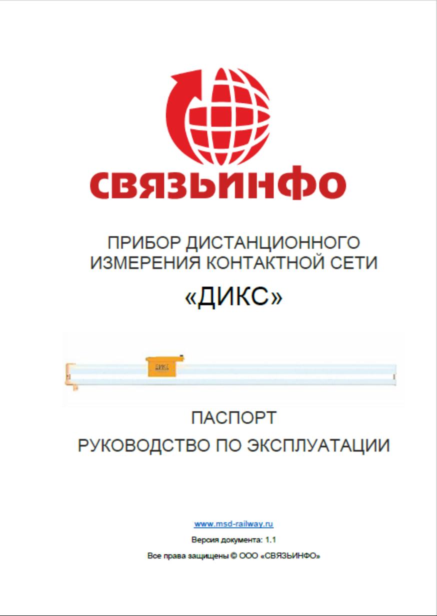 """Прибор дистанционного измерения контактной сети """"ДИКС"""" паспорт, руководство по эксплуатации"""