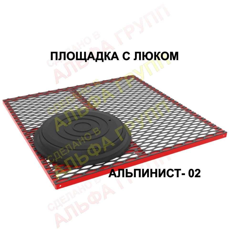 Рабочая площадка с люком для отработки элементов при работе в  замкнутом пространстве АЛЬПИНИСТ-02