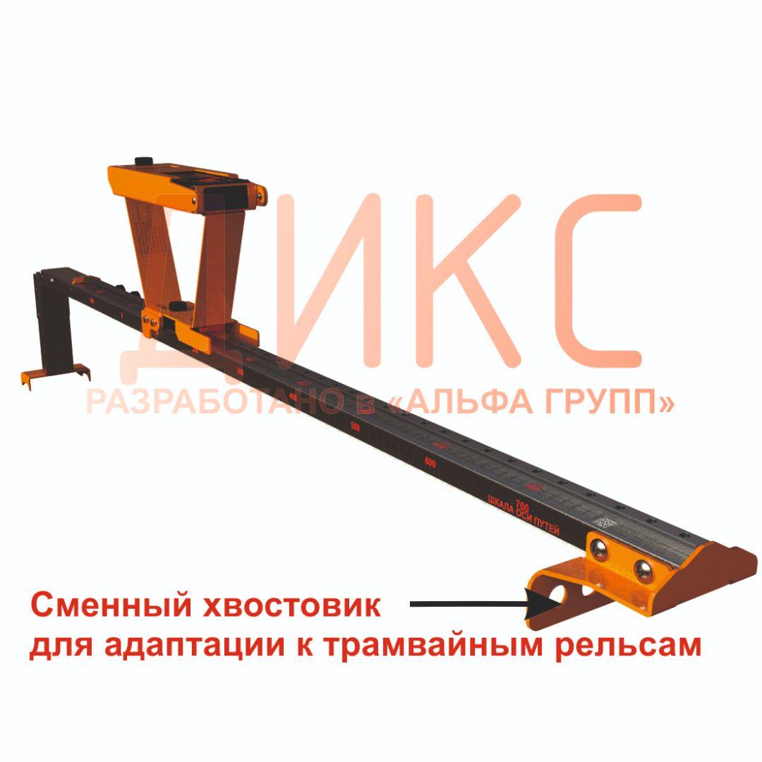 Сменный хвостовик ДИКС для работы на трамвайных типах рельс