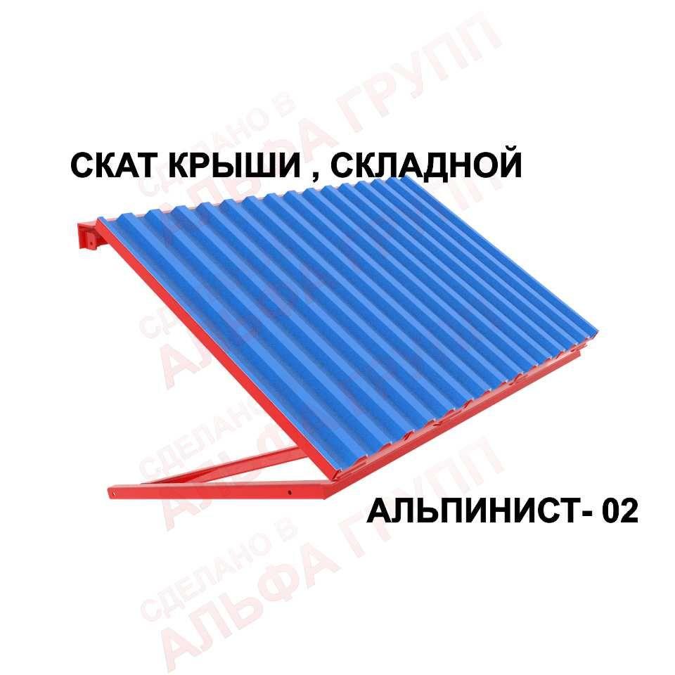 Складной скат крыши АЛЬПИНИСТ-02