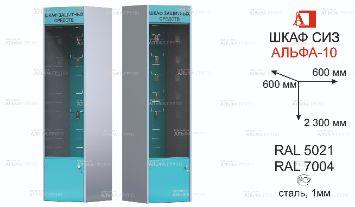 ШСИЗ-АЛЬФА-9М-600х600х2300-RAL5021x7004