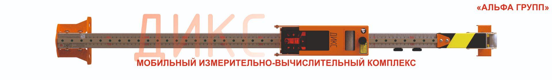"""Дистанционный лазерный измеритель контактного провода """"ДИКС"""" На электрифицированных железных дорогах, без снятия напряжения в максимальной дистанции от токоведущих частей, находящихся под напряжением. Для технического обслуживания контактной сети, измерения геометрических параметров проверке и регулировке контактной подвески, в том числе при аварийно-восстановительных работах на контактной сети, в сложных метеорологических условиях, в любое время суток. стоимость, цену уточняйте в отделе продаж."""