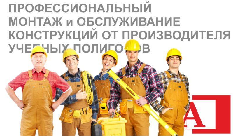 Монтаж и сервисное обслуживание  учебных комплексов учебных тренировочный полигонов - стендов Альпинист.