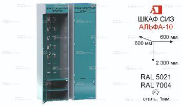 ШСИЗ-АЛЬФА-10М-600х600х2300-RAL5021x7004