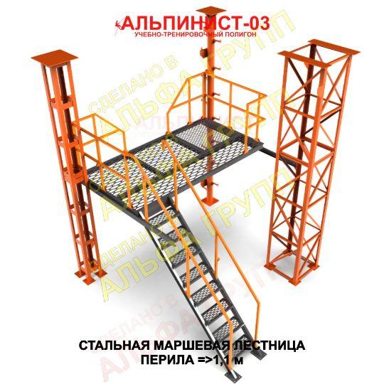 Стальные маршевые лестницы на этажи и перила 1,1м от риска падения учебно-тренировочный полигон - стенд Альпинист - 03