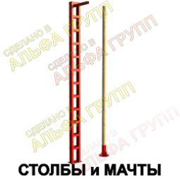 Столбы и мачты для учебных полигонов
