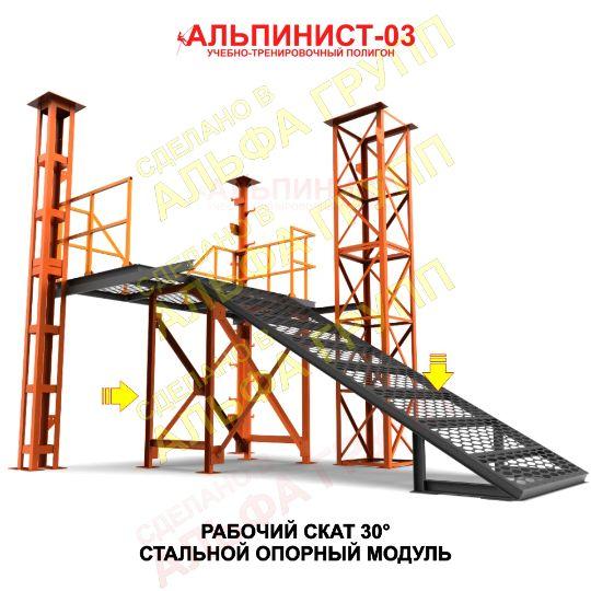 Рабочий наклонный скат и опорный модуль учебно-тренировочный полигон - стенд Альпинист - 03.