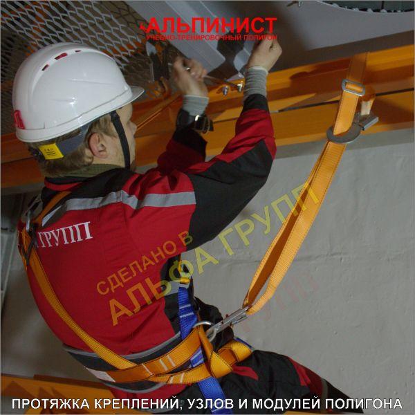 Протяжка узлов и модулей учебно-тренировочного полигона АЛЬПИНИСТ.