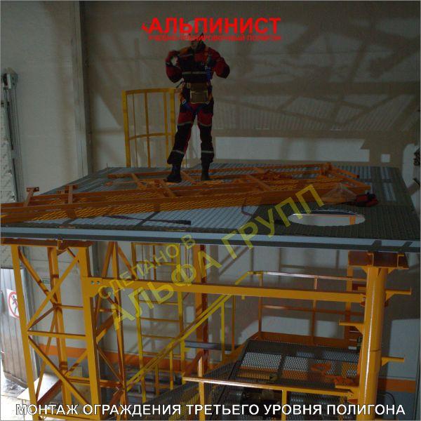 Монтаж ограждения третьего уровня учебно-тренировочного полигона АЛЬПИНИСТ.
