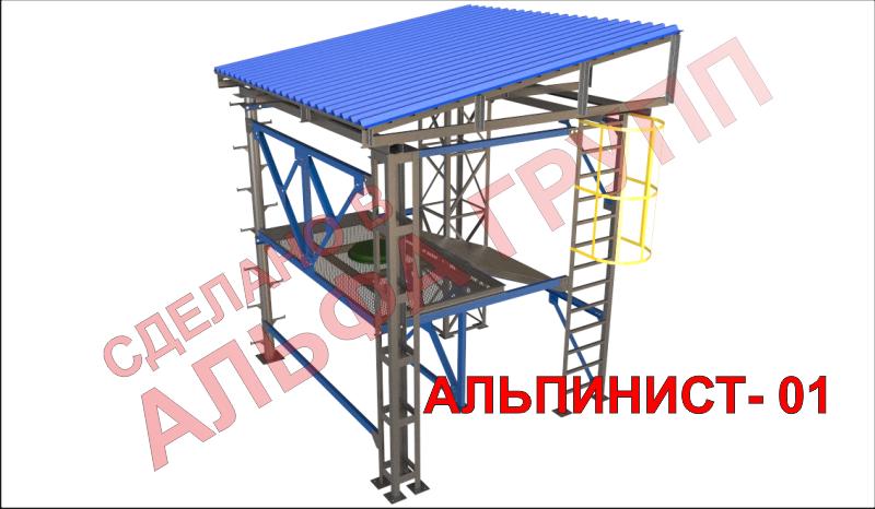 АЛЬПИНИСТ-01-универсальный учебный тренировочный полигон для охраны труда.png
