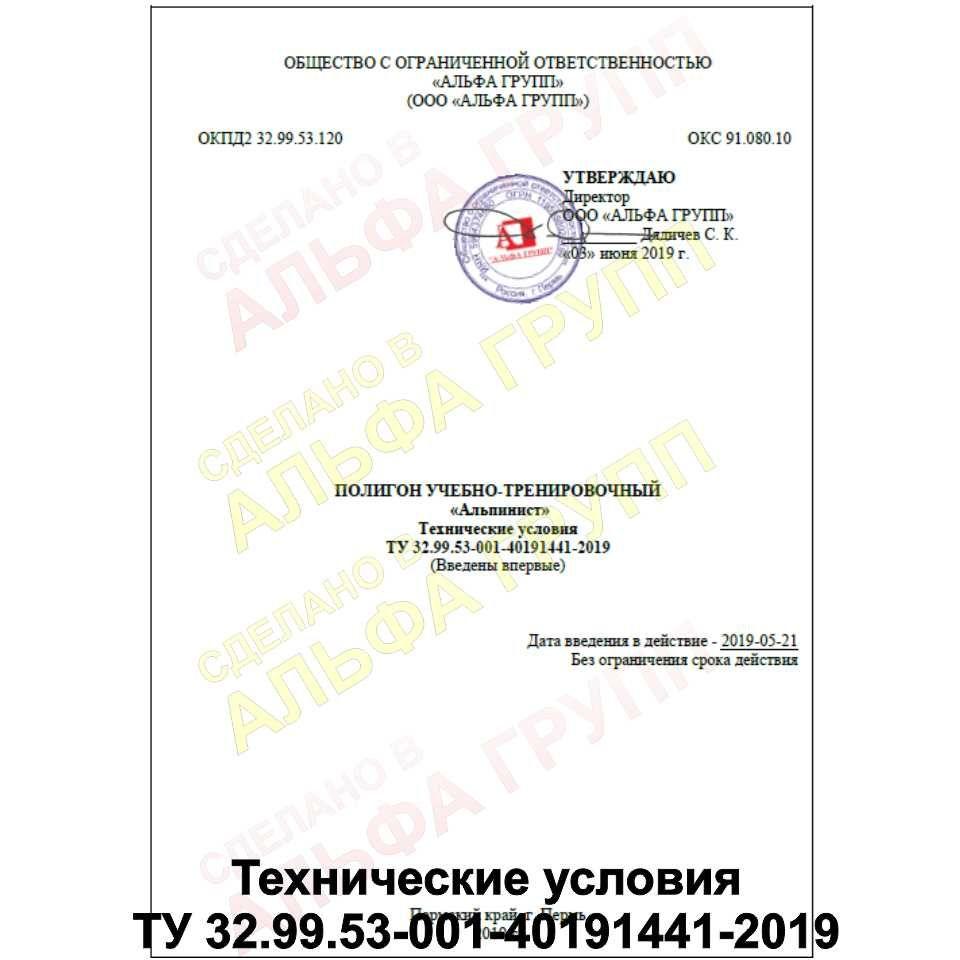 ТУ Полигон учебно-тренировочный Альпинист ТУ 32.99.53-001-40191441-2019 АЛЬФА ГРУПП