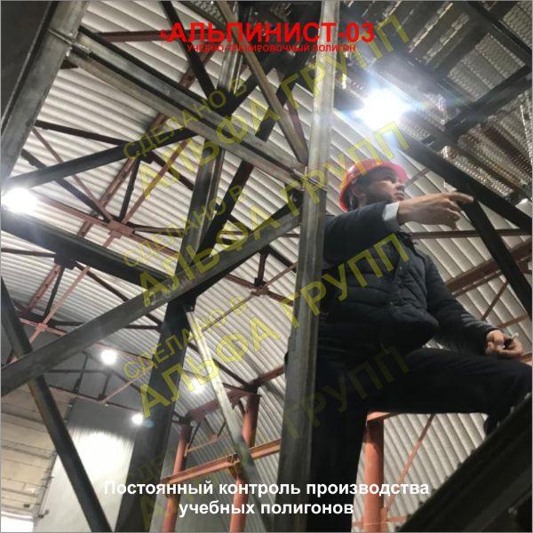Производственный контроль сборки учебно-тренировочного полигона - стенд Альпинист - 03