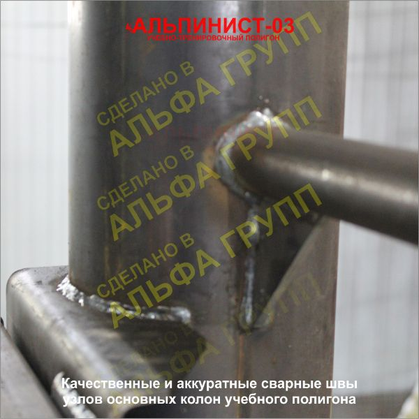 Качественные и аккуратные сварные швы косынок узлов колон учебно-тренировочного полигона - стенд Альпинист - 03