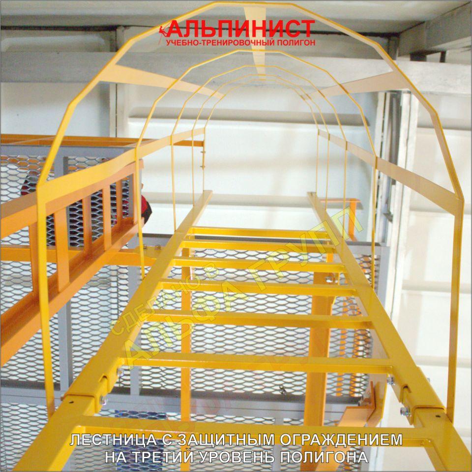 Лестница с защитным ограждением на третий уровень учебно-тренировочного полигона АЛЬПИНИСТ