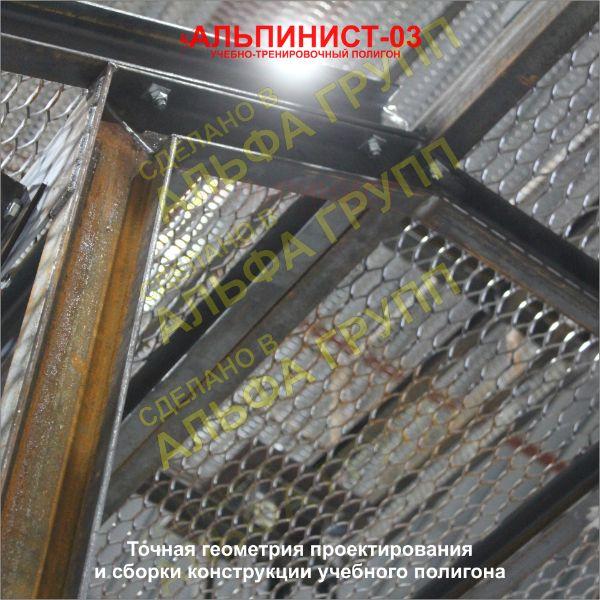 Точная геометрия проектирования и сборки конструкции  учебно-тренировочного полигона - стенд Альпинист - 03