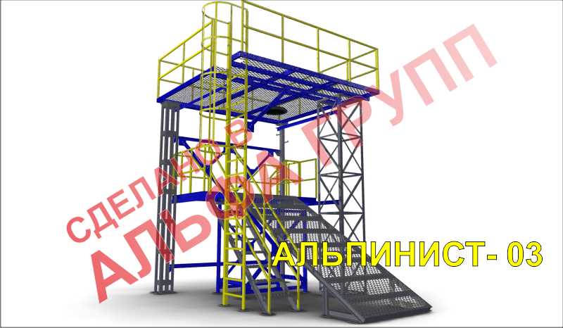 АЛЬПИНИСТ-03-учебно-тренировочный полигон для учебных центров охраны труда