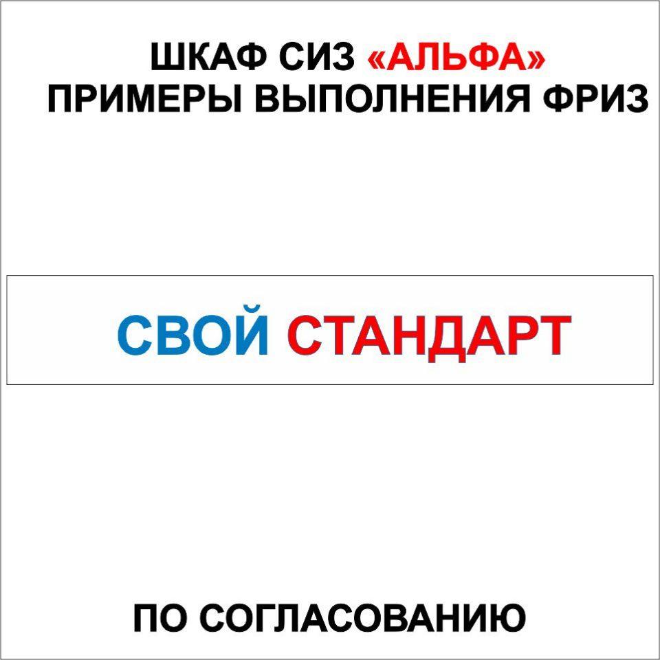 Свой стандарт компании НАИМЕНОВАНИЕ НАЗНАЧЕНИЯ ШКАФА СИЗ АЛЬФА с ЛОГОТИПОМ ЗАКАЗЧИКА