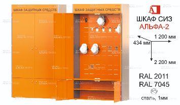 ШСИЗ-АЛЬФА-02М-434х2200х1200-RAL2011x7045