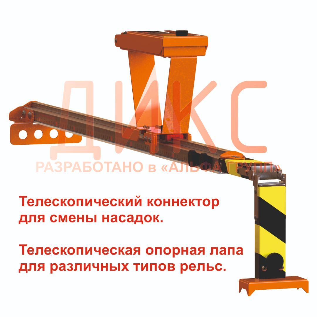Телескопический коннектор для смены насадок - опций ДИКС. Телескопическая опорная лапа для различных типов рельс
