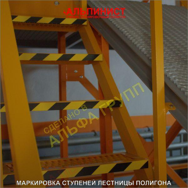 Маркировка лестницы лестницы на второй уровень учебно-тренировочного полигона АЛЬПИНИСТ