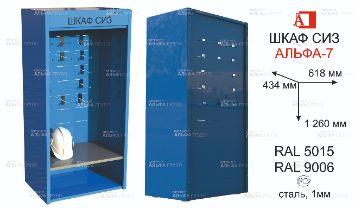 ШСИЗ-АЛЬФА-07М -434х612х1260 -RAL5015х9006