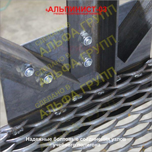 Надежные болтовые соединения узлов учебно-тренировочного полигона - стенд Альпинист - 03
