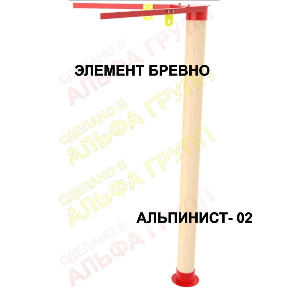 Элемент бревно для отработки подъемов на высоте   АЛЬПИНИСТ-02