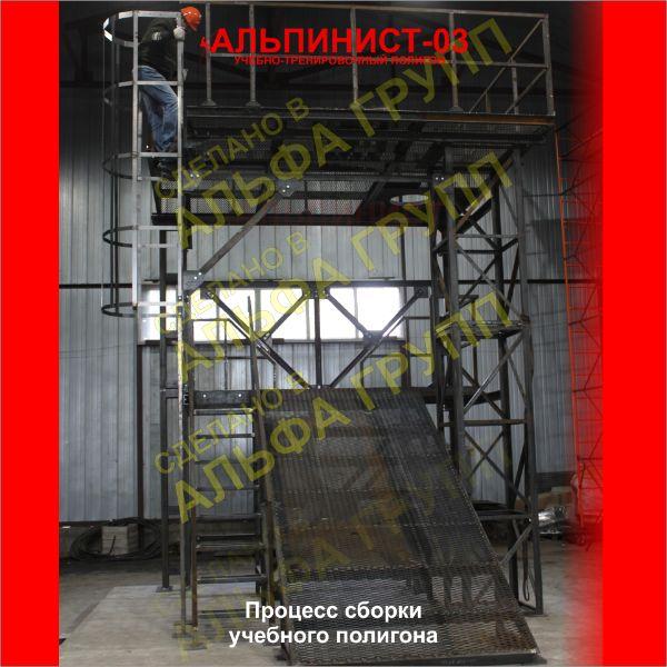 Сборка учебно-тренировочный полигон - стенд Альпинист - 03