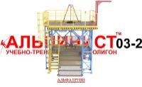 УТП АЛЬПИНИСТ-03-2