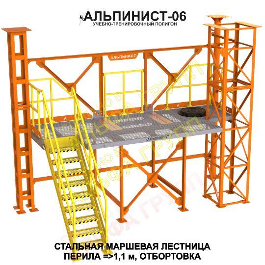 Стальные маршевые лестницы на этажи и перила 1,1 м, отбортовка от риска падения учебно-тренировочный полигон - стенд Альпинист - 06