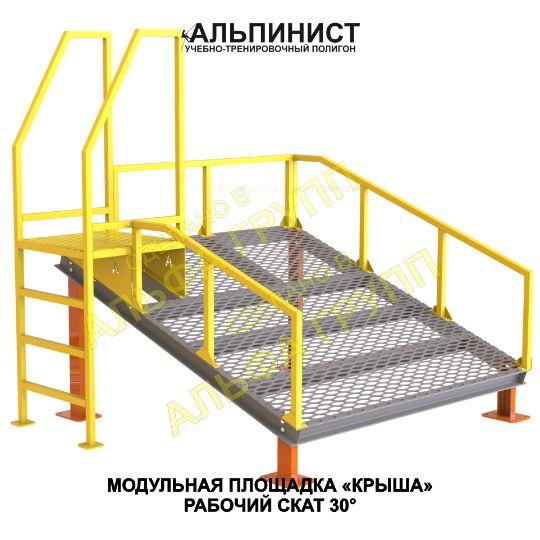 Модуль имитации крыши. Рабочий наклонный скат 30 градусов учебно-тренировочный полигон - стенд Альпинист - 06.