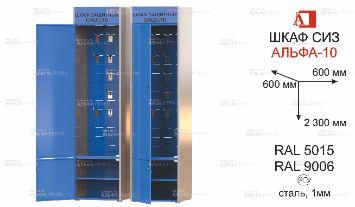 ШСИЗ-АЛЬФА-10М-600х600х2300-RAL5015x9006