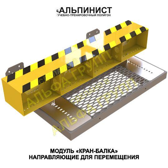Модуль кран-балка учебно-тренировочный полигон - стенд Альпинист - 06