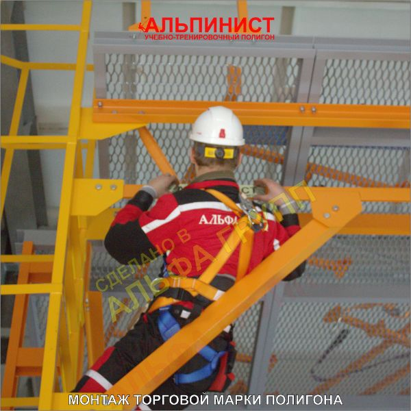 Монтаж торговой марки учебно-тренировочного полигона АЛЬПИНИСТ.