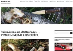 Ножевой блог KnifeHacker
