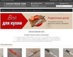 Интернет магазин ножей из Златоуста