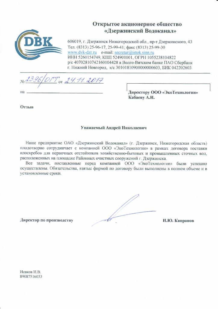 Автозаводская ТЭЦ