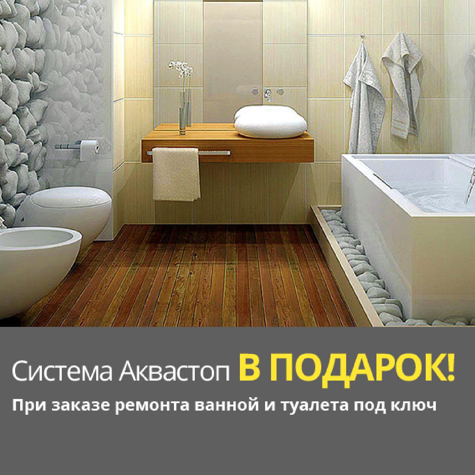 Система Аквастоп в подарок при заказе ремонта ванной и туалета под ключ!